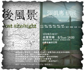 後風景Post site/sight張凱惠個展